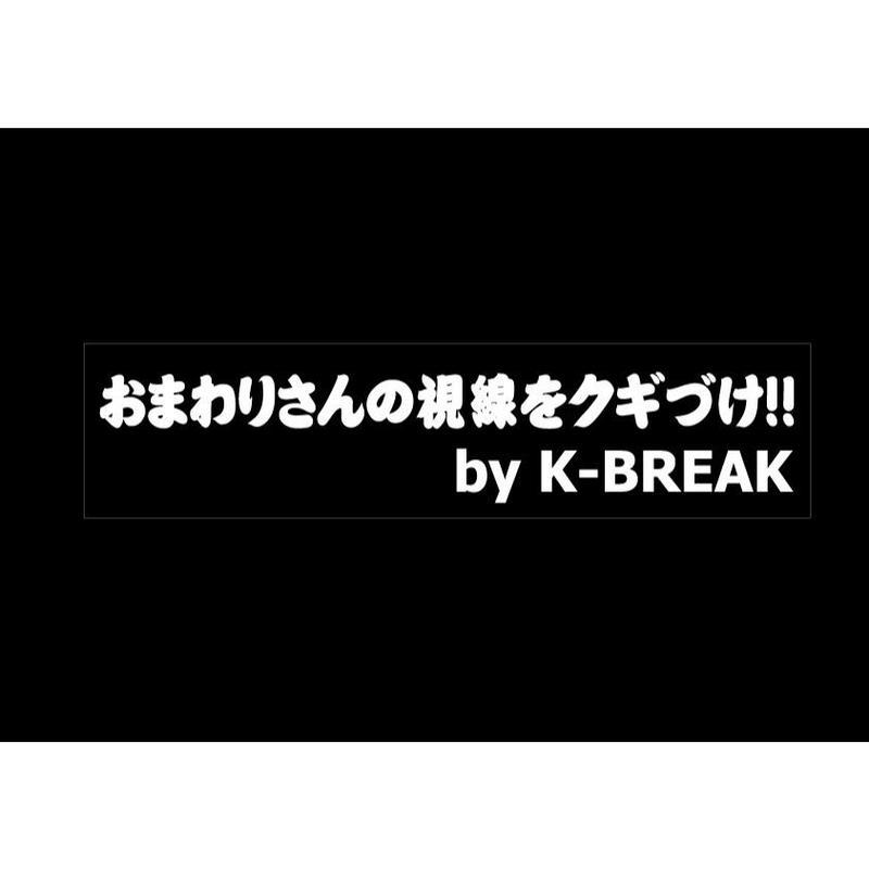 2019パロ(おまわりさんの視線をクギづけ!)