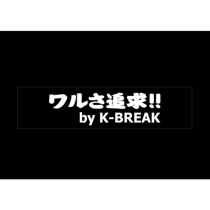2019パロ(ワルさ追求!!)ステッカー