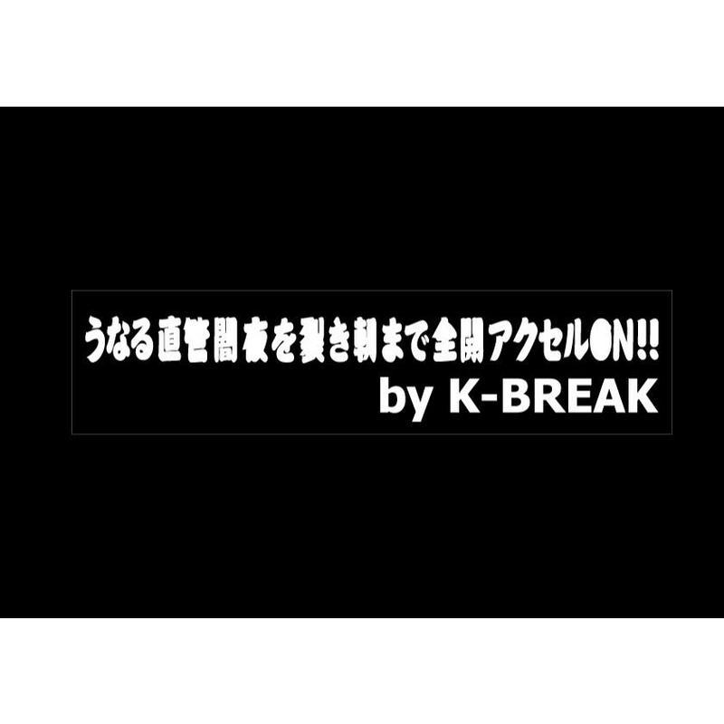 2019パロ(うなる直菅闇夜を裂き朝まで全開アクセルON!!)ステッカー