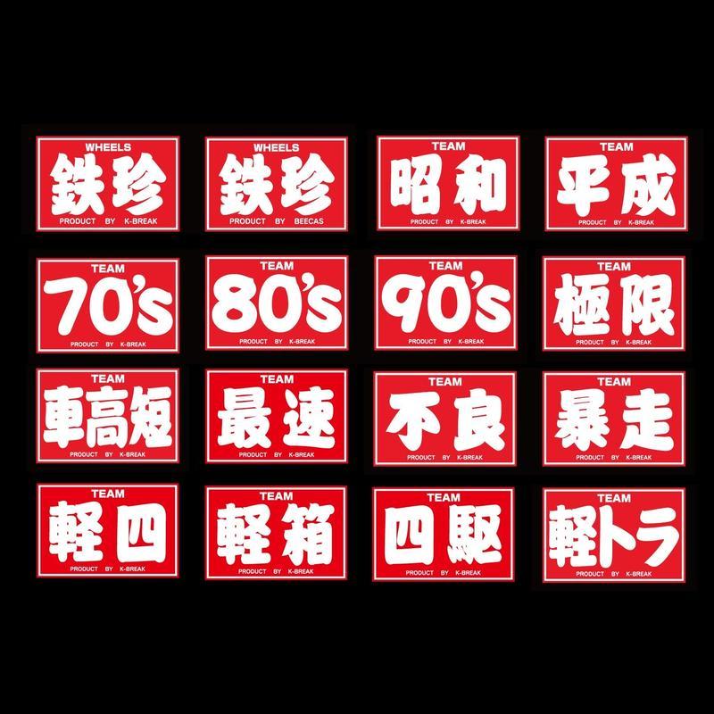 都道府県ステッカー(その他)