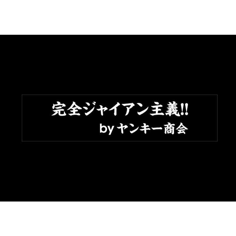 2019パロ(完全ジャイアン主義!!)ステッカー