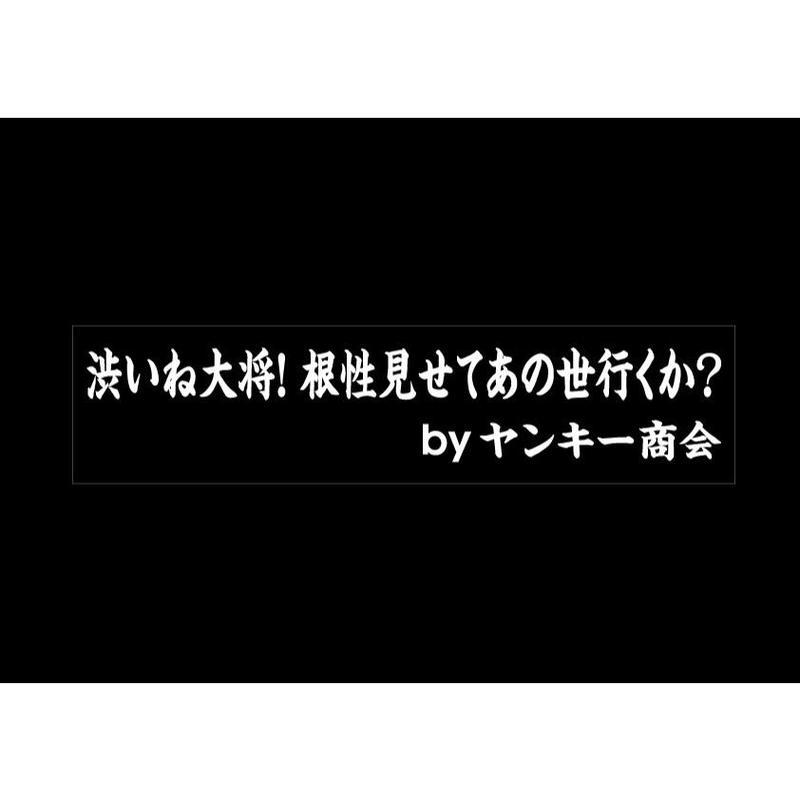 2019パロ(渋いね大将!!根性見せてあの世行くか?)ステッカー