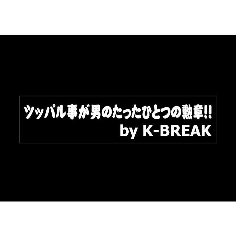 2019パロ(ツッパル事がたったひとつの勲章!)ステッカー