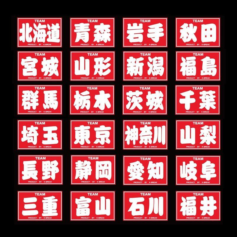都道府県ステッカー(北海道・東北・関東・中部)