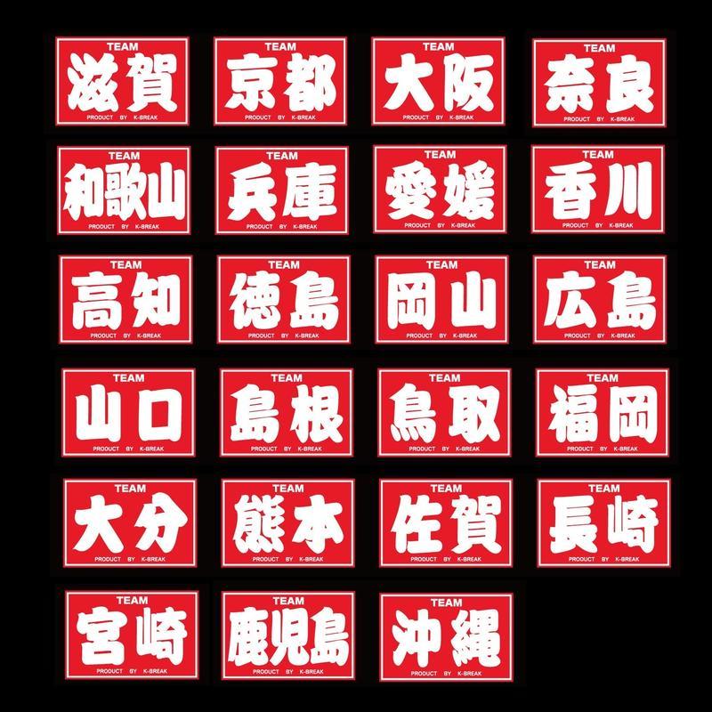 都道府県ステッカー(関西・四国・中国・九州)
