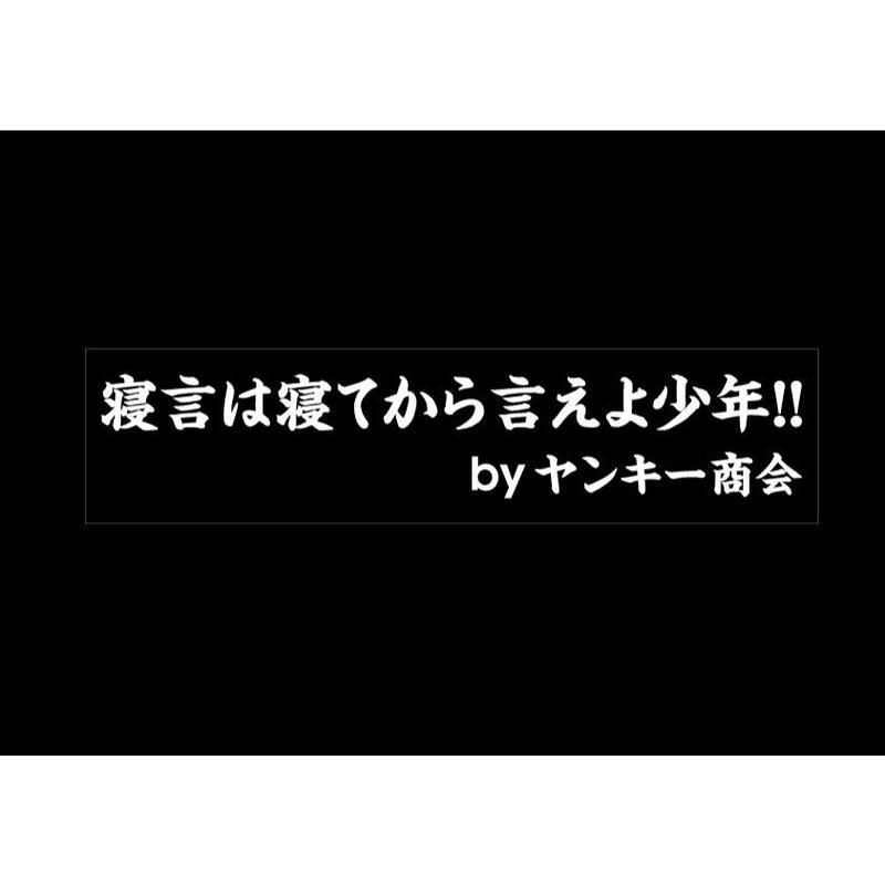 2019パロ(寝言は寝てから言えよ少年!!)ステッカー