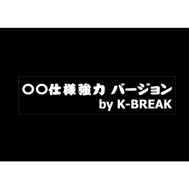 2019パロ(○○仕様強力バージョン)ステッカー