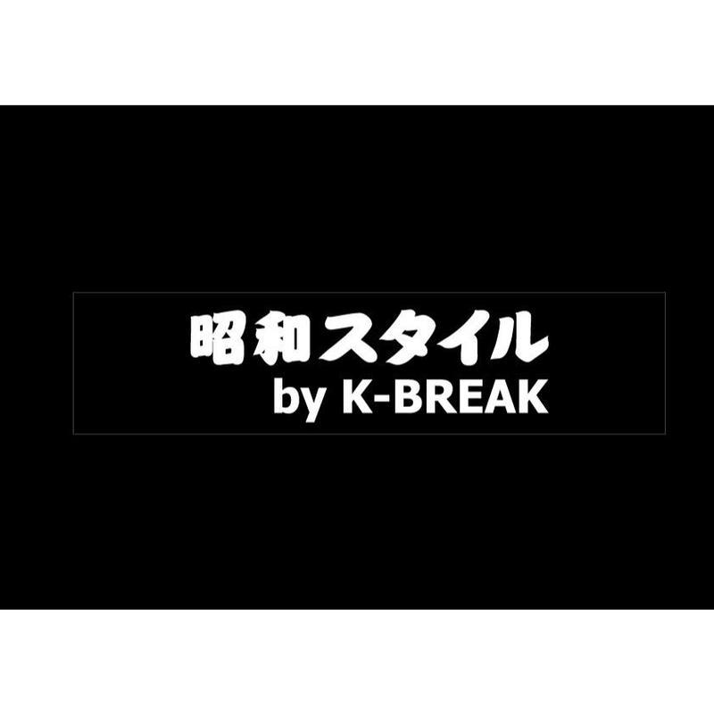 2019パロ(昭和スタイル)ステッカー