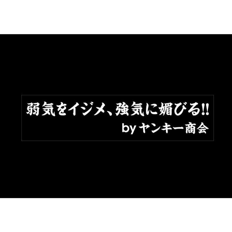 2019パロ(弱気をイジメ、強気に媚びる!!)ステッカー