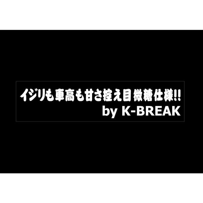 2019パロ(イジリも車高も甘さ控え目微糖仕様!!)ステッカー