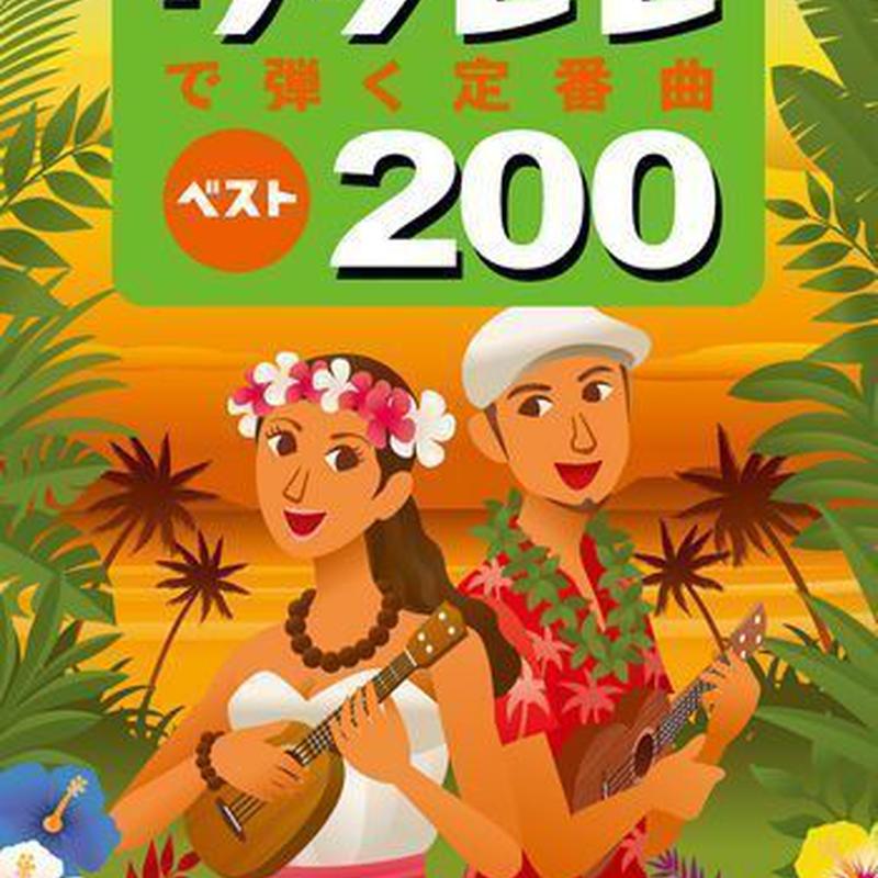 リットーミュージック ウクレレで弾く定番曲ベスト200