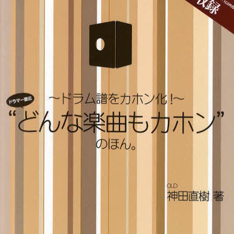 """カホン教則本:ドラマー直伝""""どんな楽曲もカホン""""のほん。"""