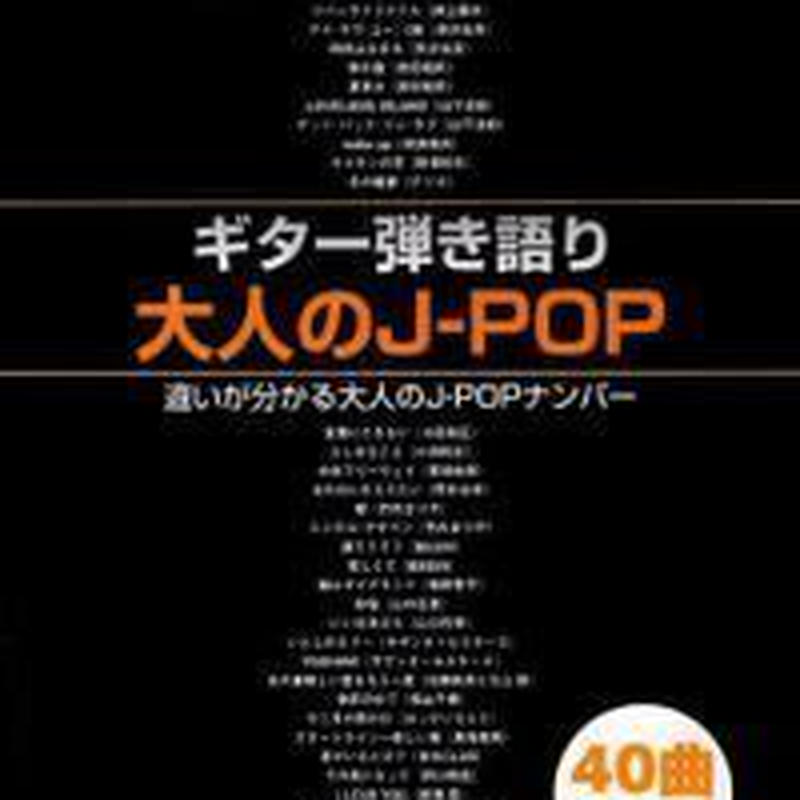 大人のJ-POP 違いが分かる大人のJ-POPナンバー(ギター弾き語り)
