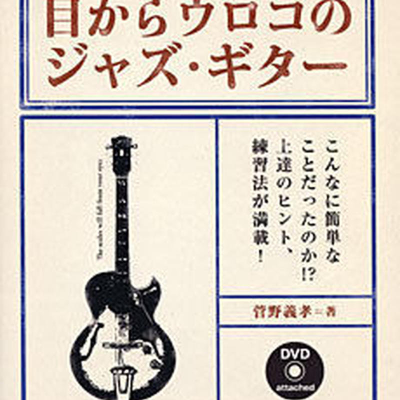 目からウロコのジャズ・ギター(DVD付)