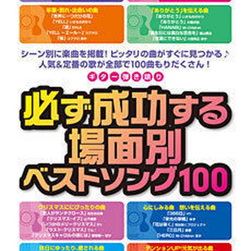 必ず成功する場面別ベストソング100