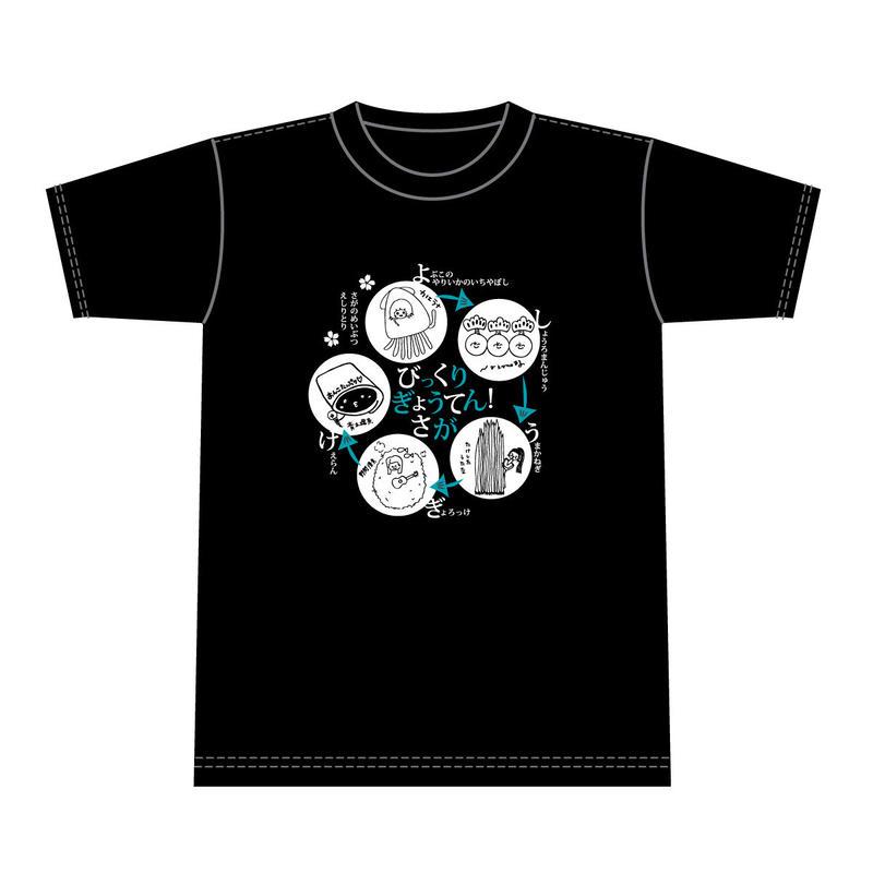 「吃驚仰天!サガ」アーティストコラボTシャツ 黒