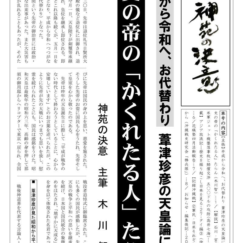 【最新号】「神苑の決意」第31号 PDF版