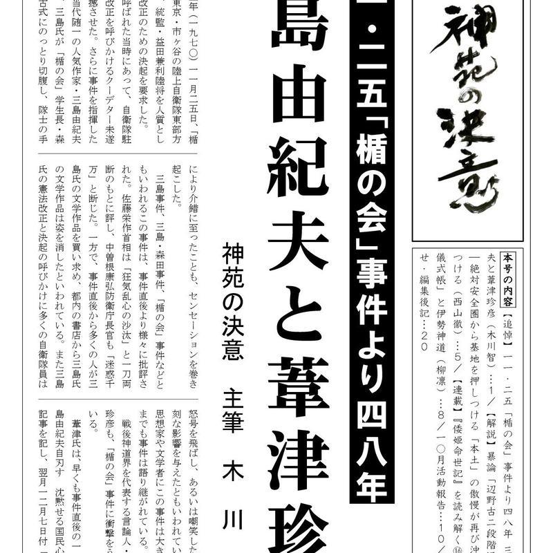 会報「神苑の決意」 第25号 PDF版