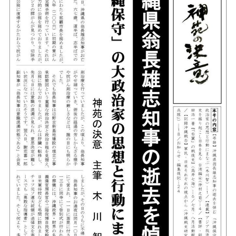 会報「神苑の決意」 第23号