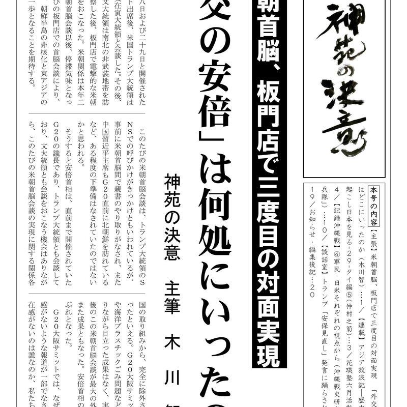 【最新号】「神苑の決意」第33号・第34号合併号