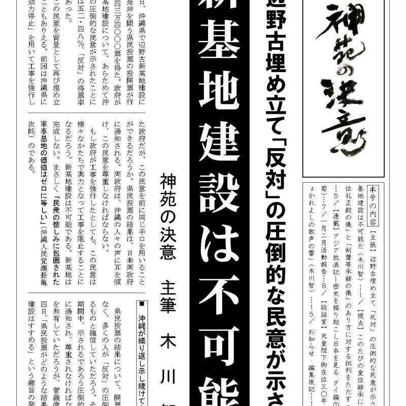 【最新号】会報「神苑の決意」 第29号