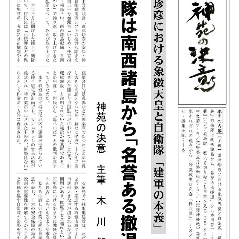 【最新号】「神苑の決意」第32号 PDF版