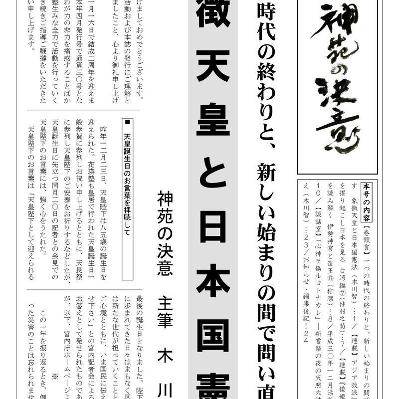 【最新号】会報「神苑の決意」 第27号・第28号合併号 PDF版