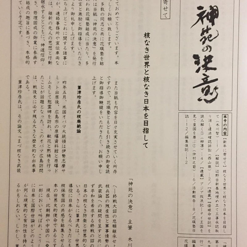 機関誌「神苑の決意」 第3号 PDF
