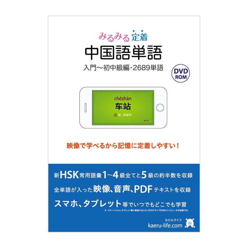 みるみる定着・中国語単語/入門~初中級編  (DVD-ROM版)
