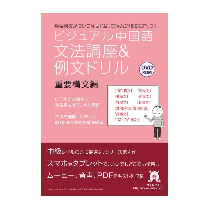 ビジュアル中国語・文法講座&例文ドリル/4.重要構文編  (DVD-ROM版)
