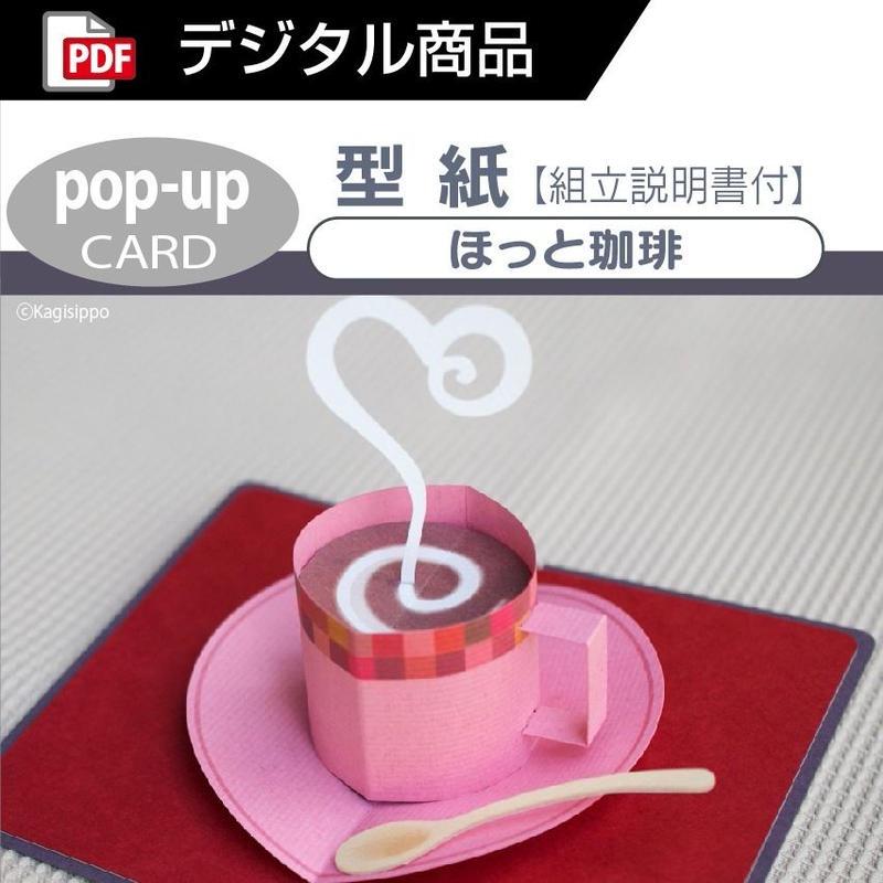 【型紙】ほっと珈琲(ポップアップカード)[PDF]