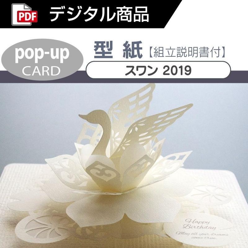 【型紙】スワン2019  ( ポップアップカード) [PDF]