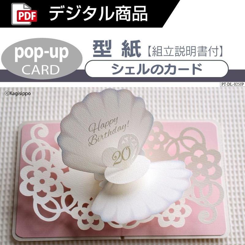 【型紙】シェルのカード(ポップアップカード)[PDF]