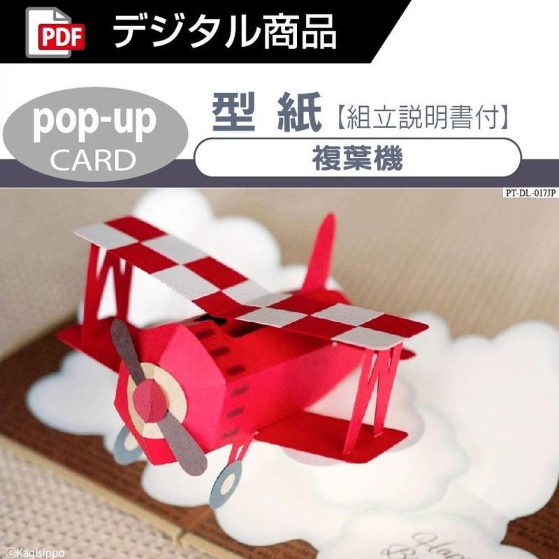 【型紙】複葉機(ポップアップカード)[PDF]