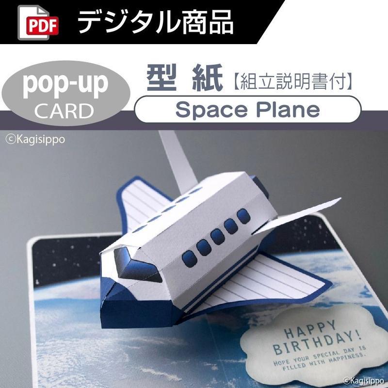 【型紙】Space Plane(ポップアップカード)[PDF]