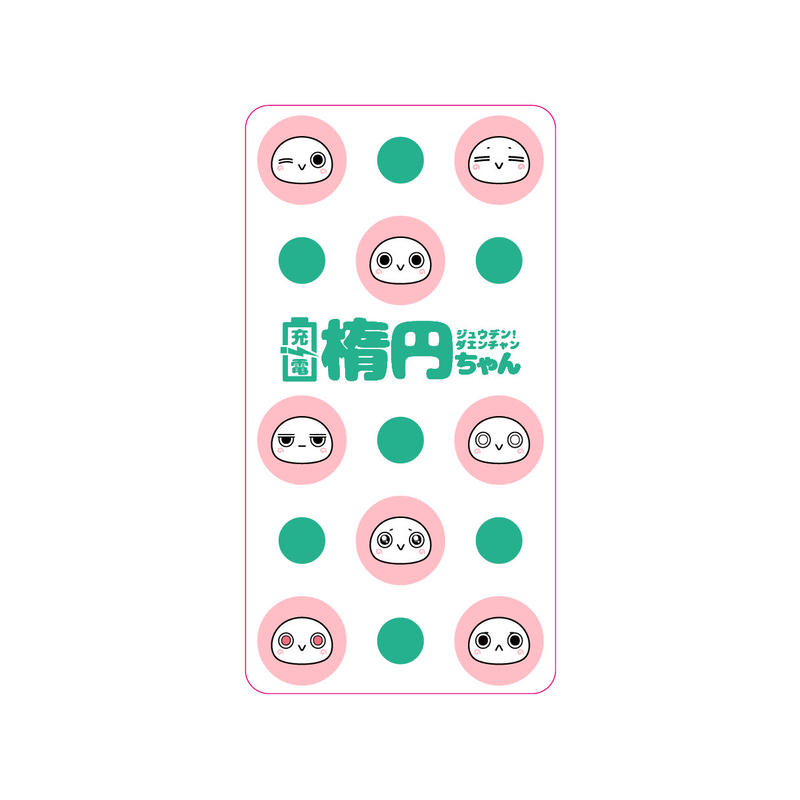 充電!楕円ちゃんモバイルバッテリー(青竹色)