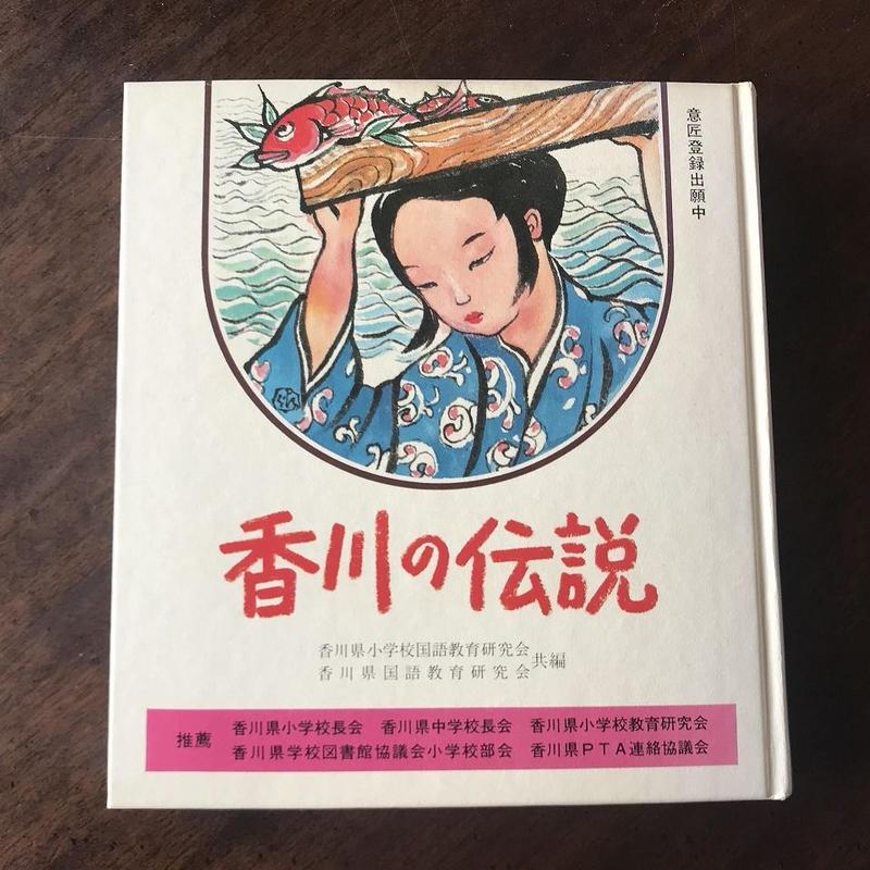 香川の伝説 日本標準