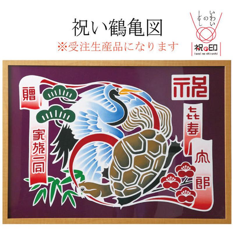 祝い鶴亀図 オリジナル額付き