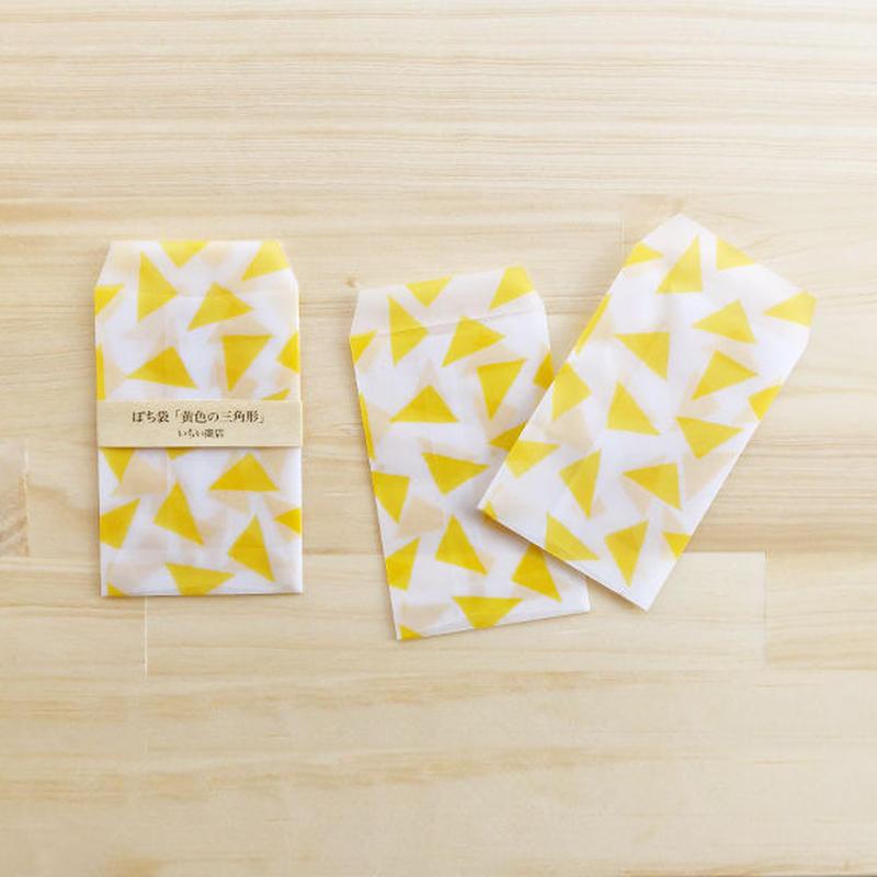 半透明のぽち袋   「黄色の三角形」