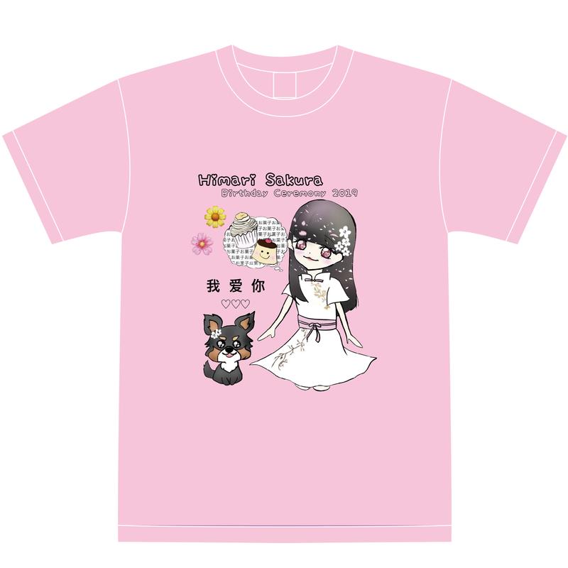 『愛葵さくら』生誕祭Tシャツ(スリジエ候補生メンバー用13名分)