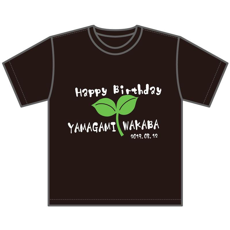 『山上和香葉』生誕祭Tシャツ(大阪会場受取限定)