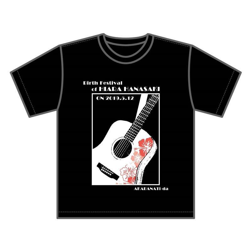 『花咲ヒアラ』生誕祭Tシャツ(配送限定・配送料込)