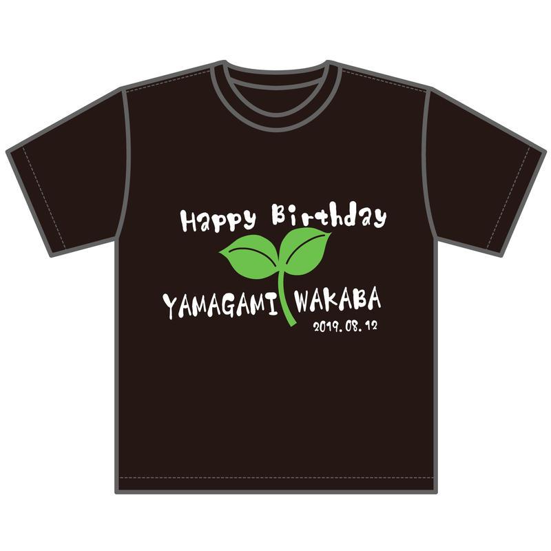 『山上和香葉』生誕祭Tシャツ(秋葉原会場受取限定)