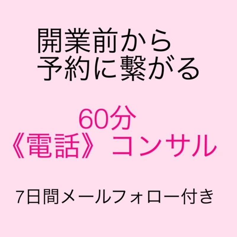 【60分】開業前・開業後≪電話コンサル≫7日間メールフォロー付き