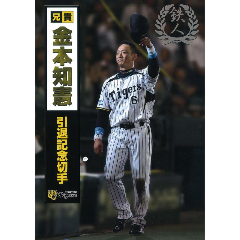 金本知憲引退記念シリーズ 切手シート