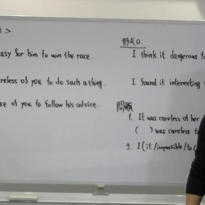 英語授業本編 第5講:不定詞
