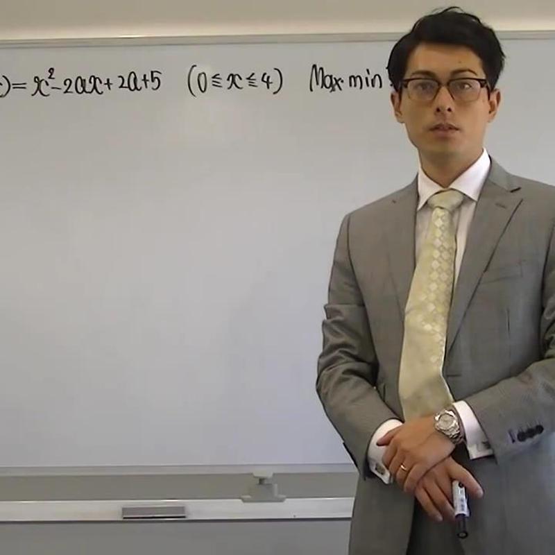 (数学授業本編) 第22講:2次関数-Max・min問題(2)-