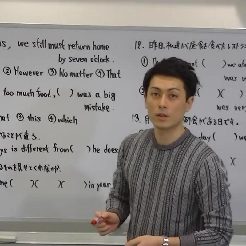英語授業本編 第9講:関係副詞