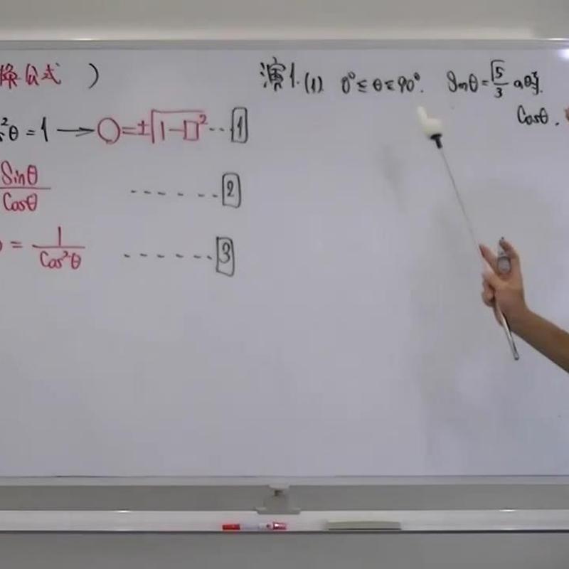 (数学授業本編) 第10講:三角比-三角比の値・相互関係