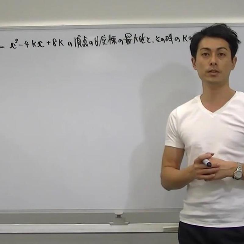 (数学授業本編) 第23講:2次関数-いろいろな2次関数-